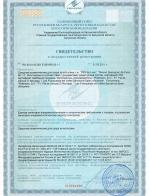 СГР-1.3Роферсам